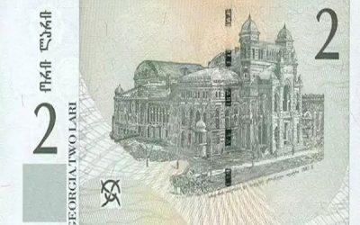 Đơn vị tiền tệ của Gruzia